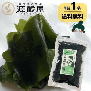 お中元 2021 三陸産 カットわかめ 70g 新発売!ぷりっぷり食感の便利なカット若布 大容量
