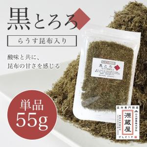 ■商品名  羅臼昆布入り黒とろろ ■内容量  55g ■原材料  北海道産昆布、醸造酢、酸味料、三温...