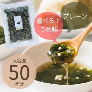 カップに大さじ1杯いれて熱湯を注ぐだけで、美味しいとろろスープが完成します。 がごめ昆布入りの白とろ...