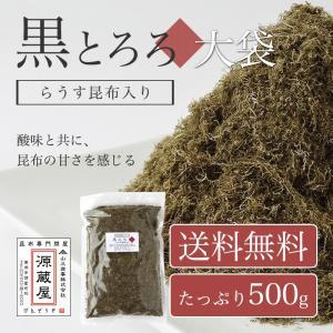■商品名  羅臼昆布入り黒とろろ ■内容量  500g ■原材料  北海道産昆布、醸造酢、酸味料、三...