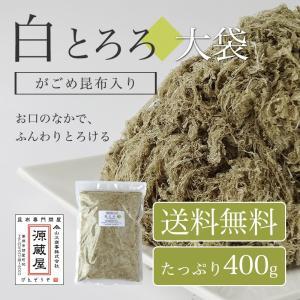■商品名  がごめ昆布入り白とろろ  ■内容量  400g ■原材料  国内産昆布、醸造酢 ■賞味期...
