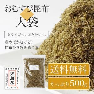 おむすび昆布 業務用大袋 500g 《メール便送料無料》 m3-a3 konbu-genzouya