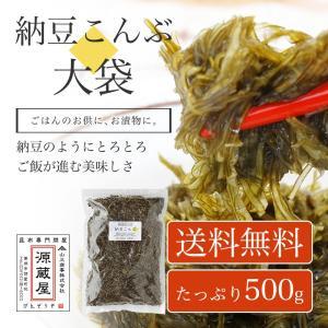 納豆昆布 業務用大袋 500g 《メール便送料無料》m3-a3|konbu-genzouya