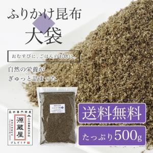 ふりかけ昆布 業務用大袋 500g 《メール便送料無料》 m3-a3 |konbu-genzouya