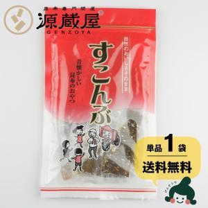 酢昆布 75g 【3つ(1セット)ご購入するとまとめ割】C1 お試し お取り寄せ ポイント消化 メール便|konbu-genzouya