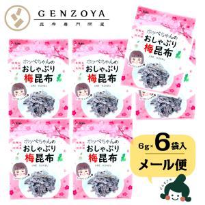 梅おやつ昆布ホッペちゃん 6g×6袋 《メール便対応》 m1-p6|konbu-genzouya