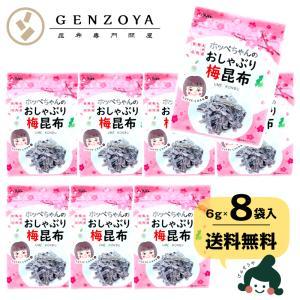 梅おやつ昆布 ホッペちゃん 8袋 おしゃぶり昆布「梅」|konbu-genzouya