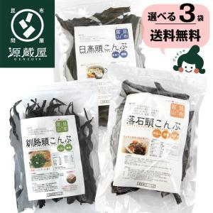 3種類から選べる 栄養満点根昆布 tk 昆布 /こんぶ /根昆布 /頭 /釧路 /日高 /落石 konbu-genzouya