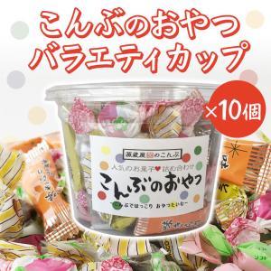 昆布のおやつバラエティパック 10個入 昆布 おやつ  ギフト プチギフト キャッシュレス5%還元|konbu-genzouya