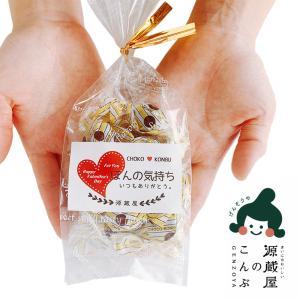 おつまみ・珍味/チョコレート入り昆布飴 ちょこまる。85g バレンタインプチギフト m2-a2 お菓子 キャッシュレス5%還元|konbu-genzouya