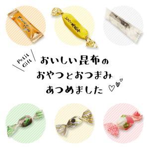 昆布のおやつとおつまみ 小さな詰め合わせ 20個入  おやつ お菓子 味付き昆布 キャッシュレス5%還元|konbu-genzouya