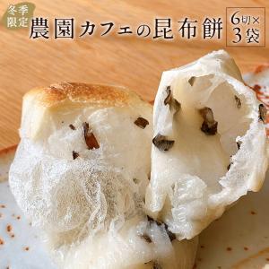 農園カフェのお餅3種 こんぶ・まめ・しろ 羅臼(らうす)昆布100%使用 北海道産大豆通常の3倍使用 新米のもち米のみ使用|konbu-genzouya
