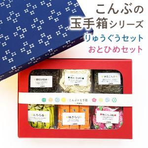 昆布 おつまみ セット ギフト こんぶの玉手箱 おとひめ様からの贈り物 キャッシュレス5%還元|konbu-genzouya