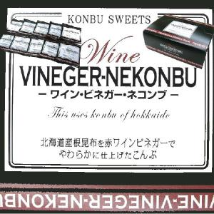21002 メール便 ワインビネガーネコンブ(旧名ロマネコンブ)15gx10袋(すこんぶ)震災前採取品 敬老の日|konbu-onomichi