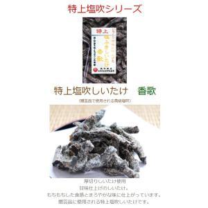 22016 メール便 特上塩吹しいたけ・香歌180g 敬老の日|konbu-onomichi|05