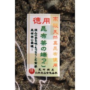 22017 メール便 特上昆布茶の端っこ200g お歳暮 konbu-onomichi 03
