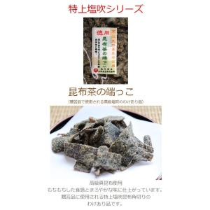 22017 メール便 特上昆布茶の端っこ200g お歳暮 konbu-onomichi 06