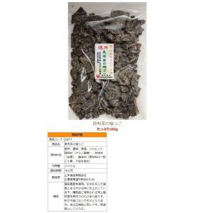 22017 メール便 特上昆布茶の端っこ200g お歳暮 konbu-onomichi 08