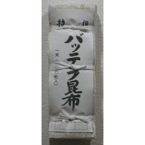 34002 メール便 バッテラ昆布 100枚 お歳暮|konbu-onomichi