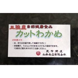 50009 メール便 三陸 カットわかめ  200g 徳用 (乾燥・dry) 敬老の日 konbu-onomichi 02