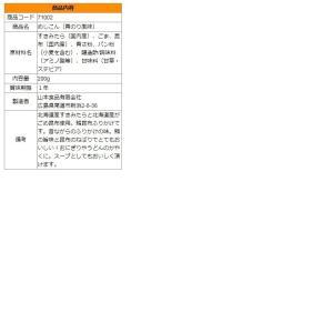 71002 メール便 めしこん 200g 青のり風味 北海道産がごめ昆布・すきみたら使用 鱈昆布(たらこんぶ)ふりかけ 敬老の日|konbu-onomichi|05