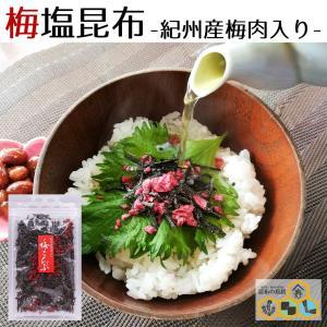 梅塩昆布55g 梅干し 梅 塩昆布 お茶漬けの素 おにぎり具 食品 konbu-torii