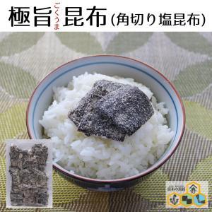 極旨(ごくうま)昆布150g 角切 塩昆布 おむすびの素 お茶漬け ごはんのおとも 食品 konbu-torii
