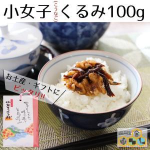 プレゼント 小女子くるみ100g(和紙袋入り) 小女子 いかなご くるみ 佃煮 進物用食品 お供え おつまみ ご飯のおとも ギフト 食品|konbu-torii