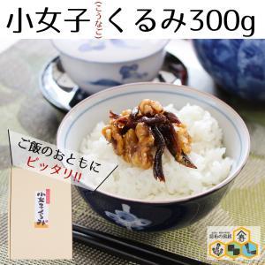 プレゼント 小女子くるみ300g(小) 小女子 いかなご くるみ 佃煮 進物用食品 お弁当 お供え おつまみ ご飯のおとも ギフト 食品|konbu-torii