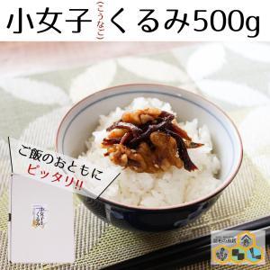 プレゼント 小女子くるみ500g(中) 小女子 いかなご くるみ 佃煮 進物用食品 お弁当 お供え おつまみ ご飯のおとも ギフト 食品|konbu-torii