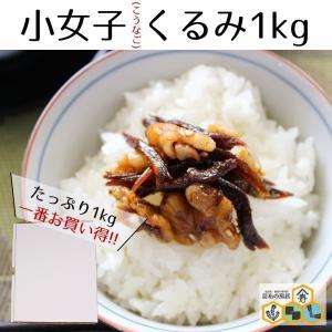 プレゼント 小女子くるみ1kg(大)小女子 いかなご くるみ 佃煮 進物用食品 お弁当 お供え おつまみ ご飯のおとも ギフト おせち 食品|konbu-torii