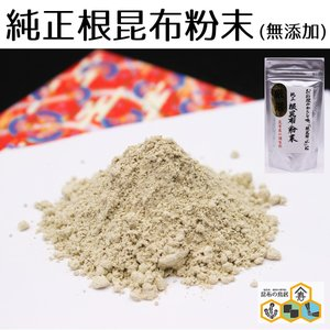純正根昆布粉末85g(アルミチャック袋入) 化学調味料無添加 食塩不使用 根昆布 昆布粉末 だし 漬物 鍋物 調味料 食品 konbu-torii
