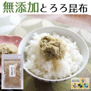 無添加・根昆布入とろろ45g 無添加 北海道産昆布 根昆布入り とろろ昆布  とろろ おにぎり 味噌汁 お吸い物 食品 konbu-torii