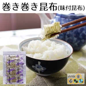 巻き巻き昆布(25袋×2セット) とろろ とろろ加工シート 味付海苔 おにぎり 1袋5枚入り 個包装 お弁当 食品 konbu-torii
