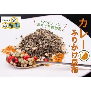 カレーふりかけ昆布60g カレー 塩昆布 スパイシー ふりかけ おにぎり具 食品|konbu-torii