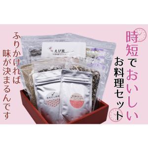 時短でおいしいお料理セット(8点セット) 送料無料 ギフト 食品 時短グッズ 調味料 塩昆布 ふりかけ つくだ煮 お弁当 敬老の日2021|konbu-torii