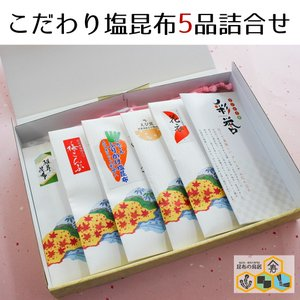 敬老の日 プレゼント こだわり塩昆布5品詰め合わせ 塩昆布 つくだ煮 詰め合わせ ふりかけ ご飯のおとも 食品|konbu-torii