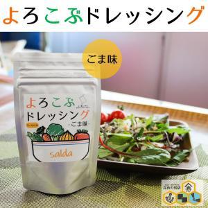 よろこぶドレッシング(ごま味) 昆布粉末 粉ドレッシング ドレッシング ごま サラダ ふりかけ 調味料 バーベキュー 食品 konbu-torii