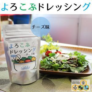 よろこぶドレッシング(チーズ味) チーズ 昆布 粉ドレッシング ドレッシング サラダ ふりかけ シーザーサラダ 調味料 食品 konbu-torii