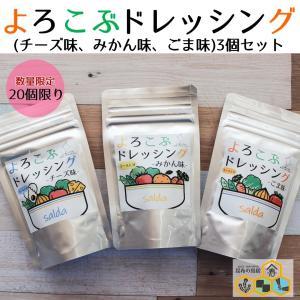 よろこぶドレッシング(チーズ味、みかん味、ごま味)3個セット 数量限定 昆布 粉ドレッシング ドレッシング サラダ 調味料 食品 プレゼント お中元 konbu-torii