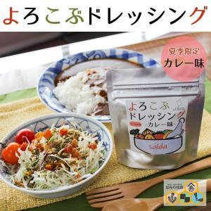 よろこぶドレッシング(カレー味) カレー 夏季限定 昆布 粉ドレッシング ノンオイルドレッシング ドレッシング サラダ ふりかけ 調味料 食品 konbu-torii