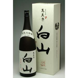 純米大吟醸 白山 萬歳楽 1800ml/小堀酒造店|konchikitai