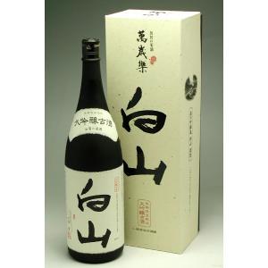 敬老の日に! 萬歳楽 白山 大吟醸古酒 1800ml|konchikitai