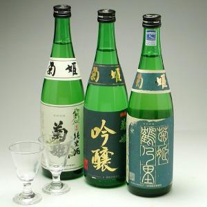 菊姫 人気の三種セット|konchikitai