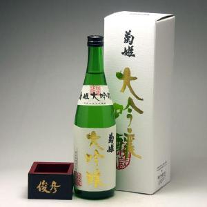 名入れ塗枡 菊姫 大吟醸セット konchikitai