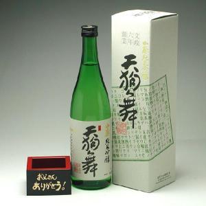 名入れ塗枡 天狗舞山廃純米吟醸酒セット|konchikitai