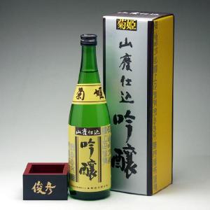 名入れ塗枡 菊姫 山廃吟醸 セット