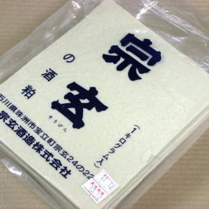 奥能登 宗玄 板酒粕 1kg 袋入|konchikitai
