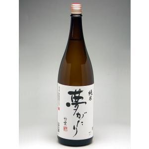 奥能登の銘酒 竹葉会 夢がたり 純米酒 1800ml|konchikitai