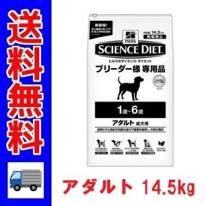 (セール)ヒルズ サイエンスダイエット アダルト 普通粒 成犬用(1歳〜6歳) 14.5kg ブリーダーパック
